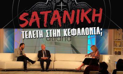 Σατανιστές