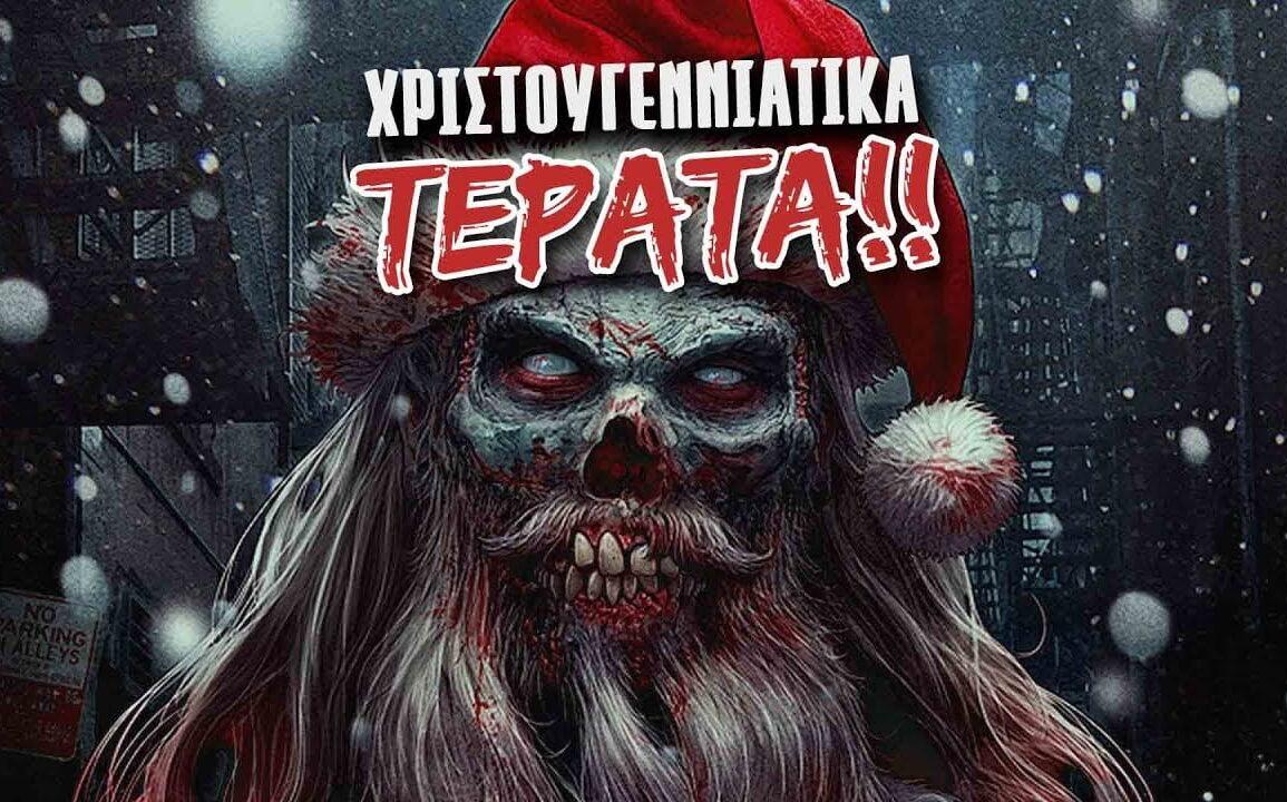 Χριστουγεννιάτικα Τέρατα