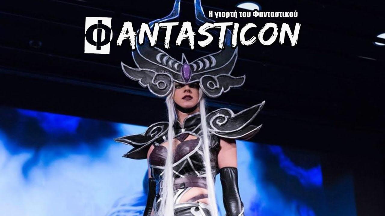 Φantasticon