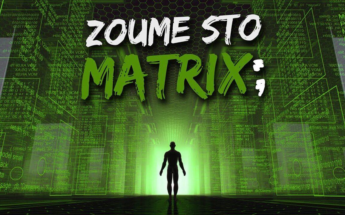 Ζούμε σε Matrix