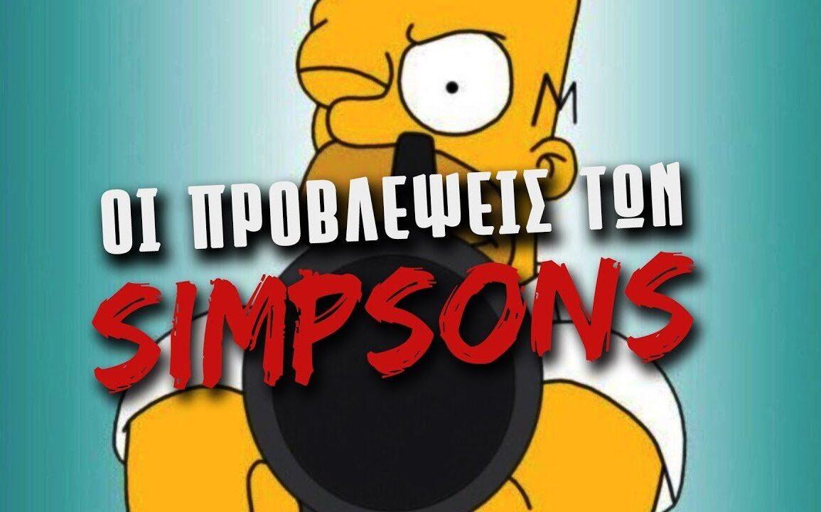Προφητείες Simpsons